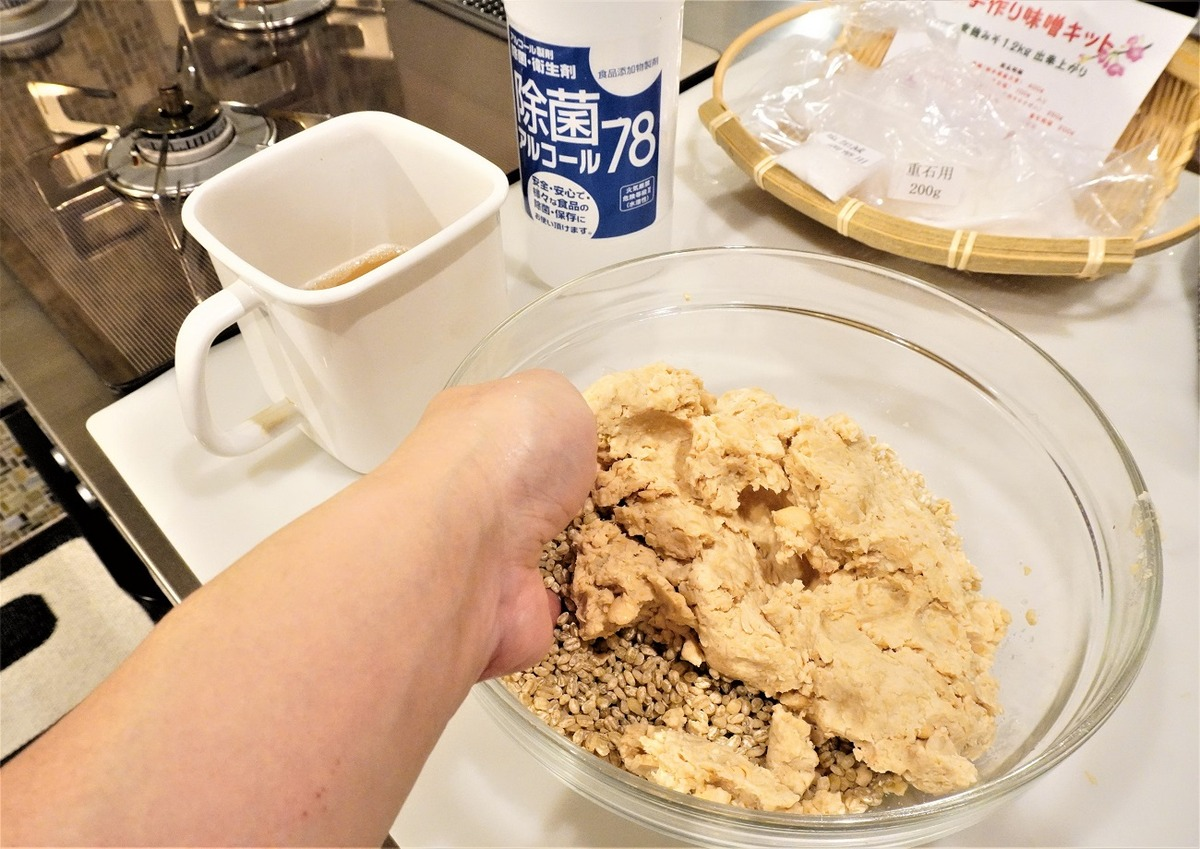 手作り味噌10