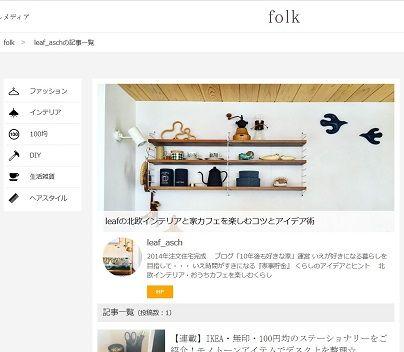 folk紹介ページ