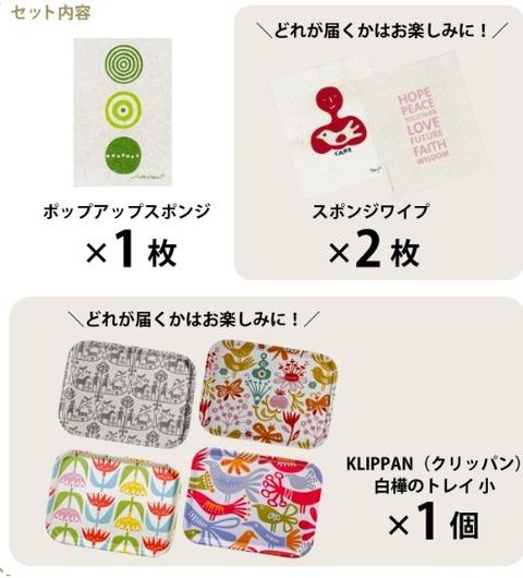 3000円福袋