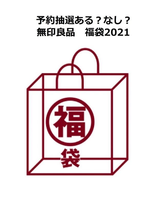 無印福袋2021 - コピー