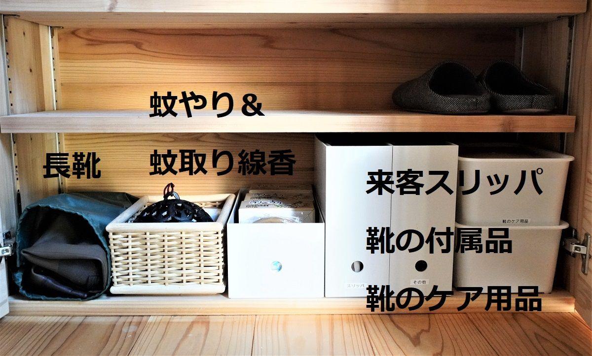 玄関靴箱7 - コピー