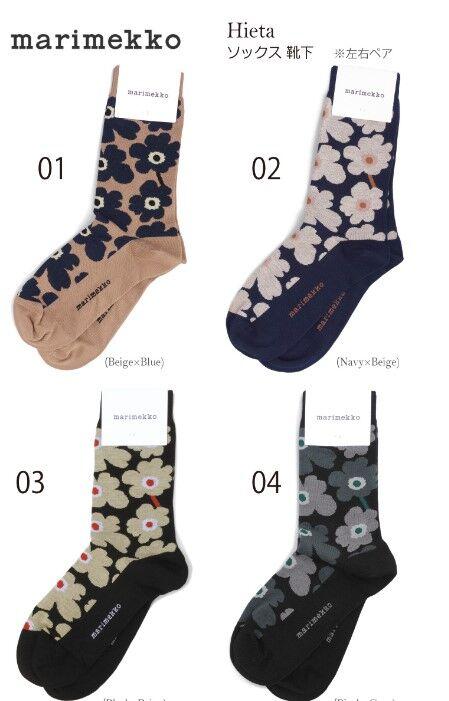 マリメッコ靴下3