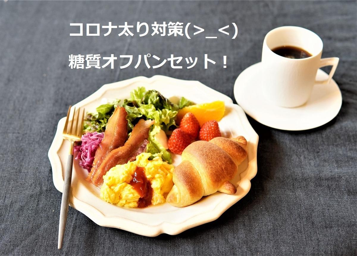 コロナ太り対策(>_<)【楽天】低糖質パンお試しセットがお得でよかった件!
