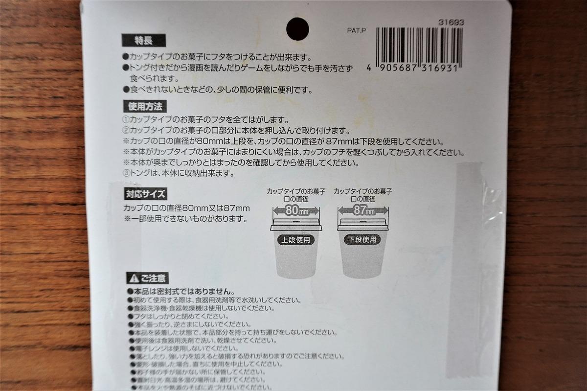 カップお菓子のフタ8
