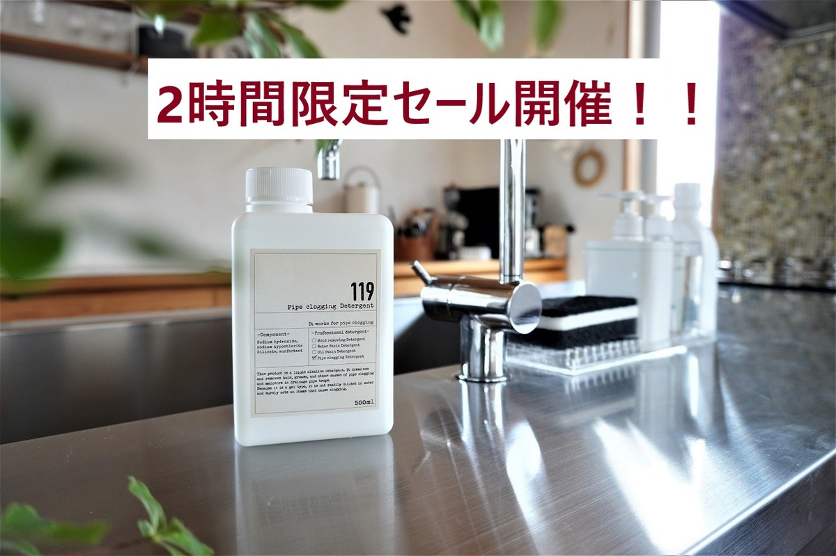 排水溝洗剤7 - コピー