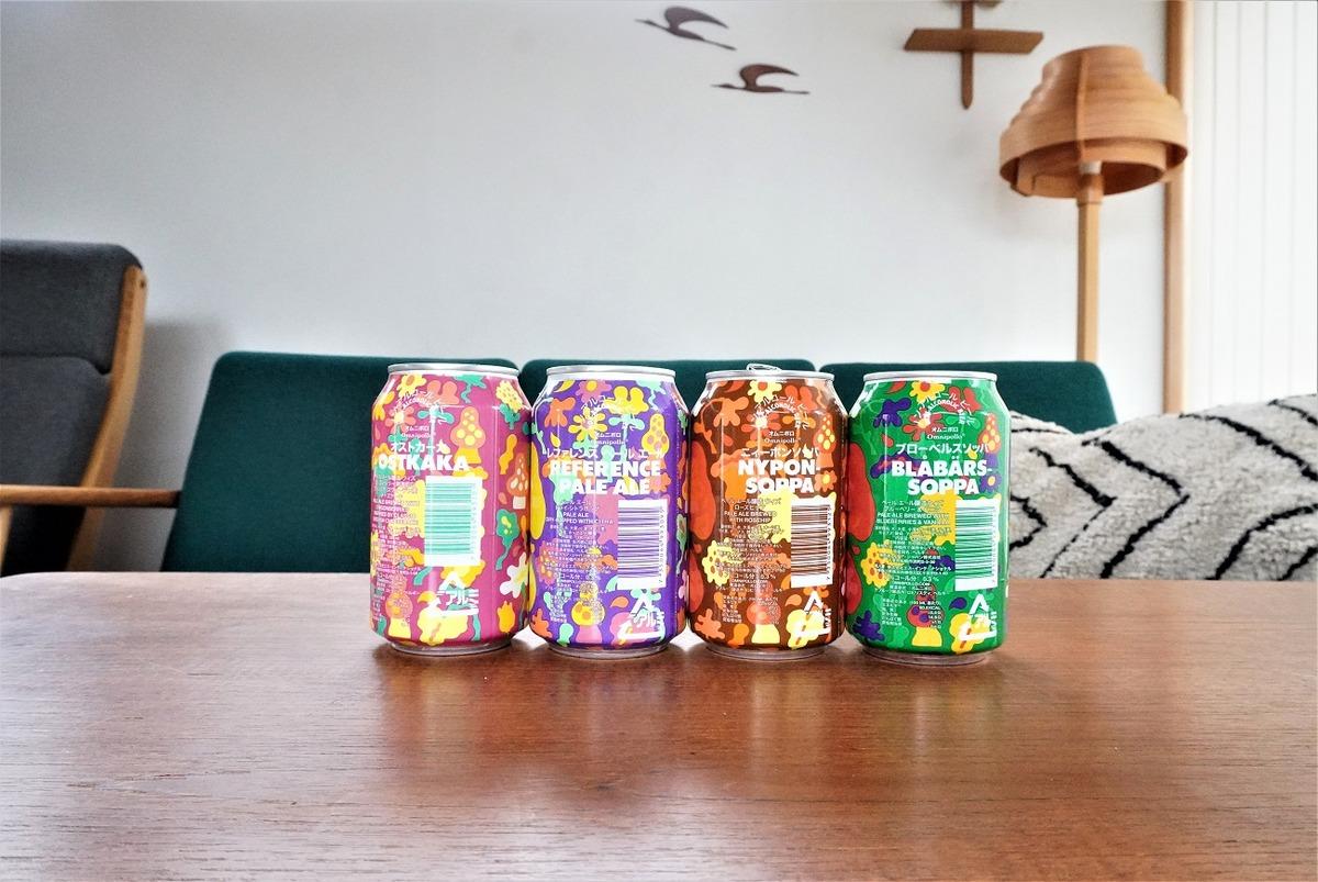 イケアクラフトビール8
