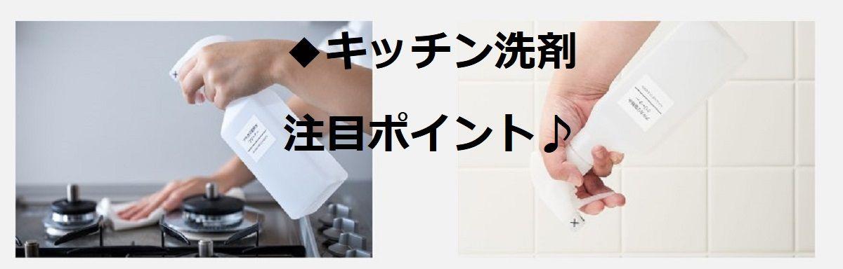 キッチン洗剤1