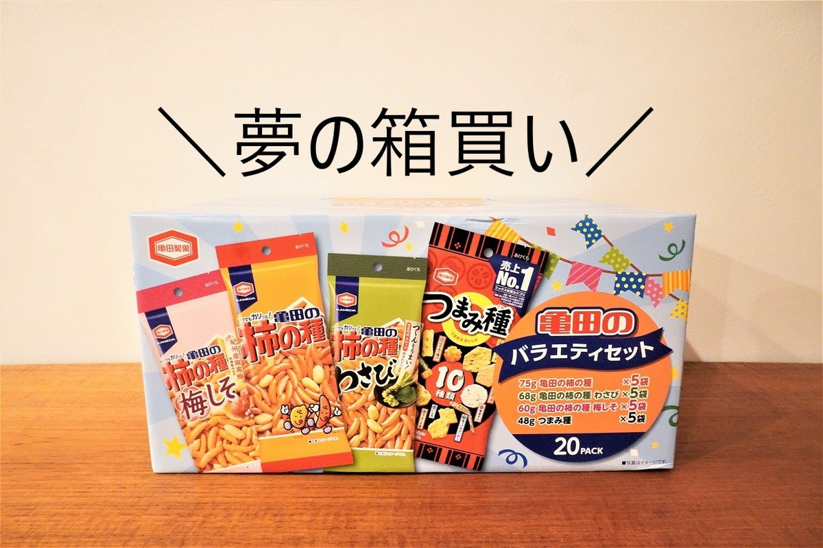 柿の種1 - コピー