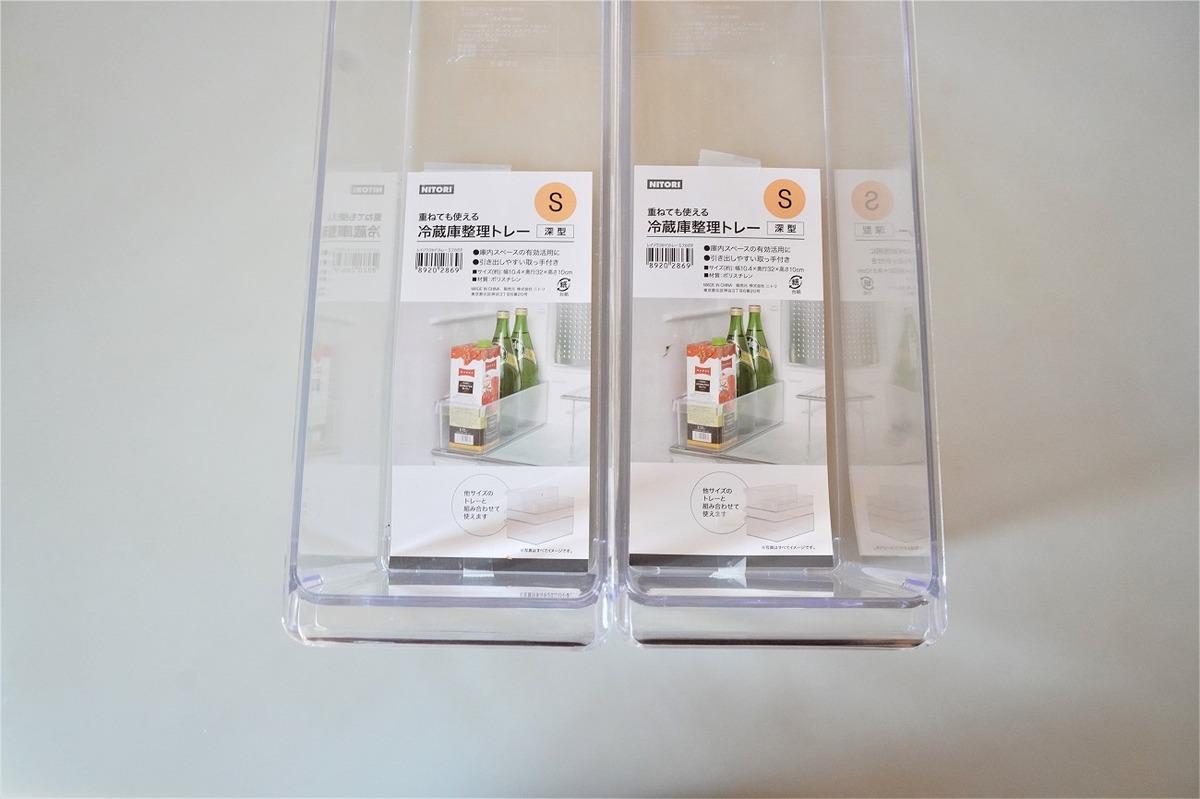 ニトリ冷蔵庫整理トレー1