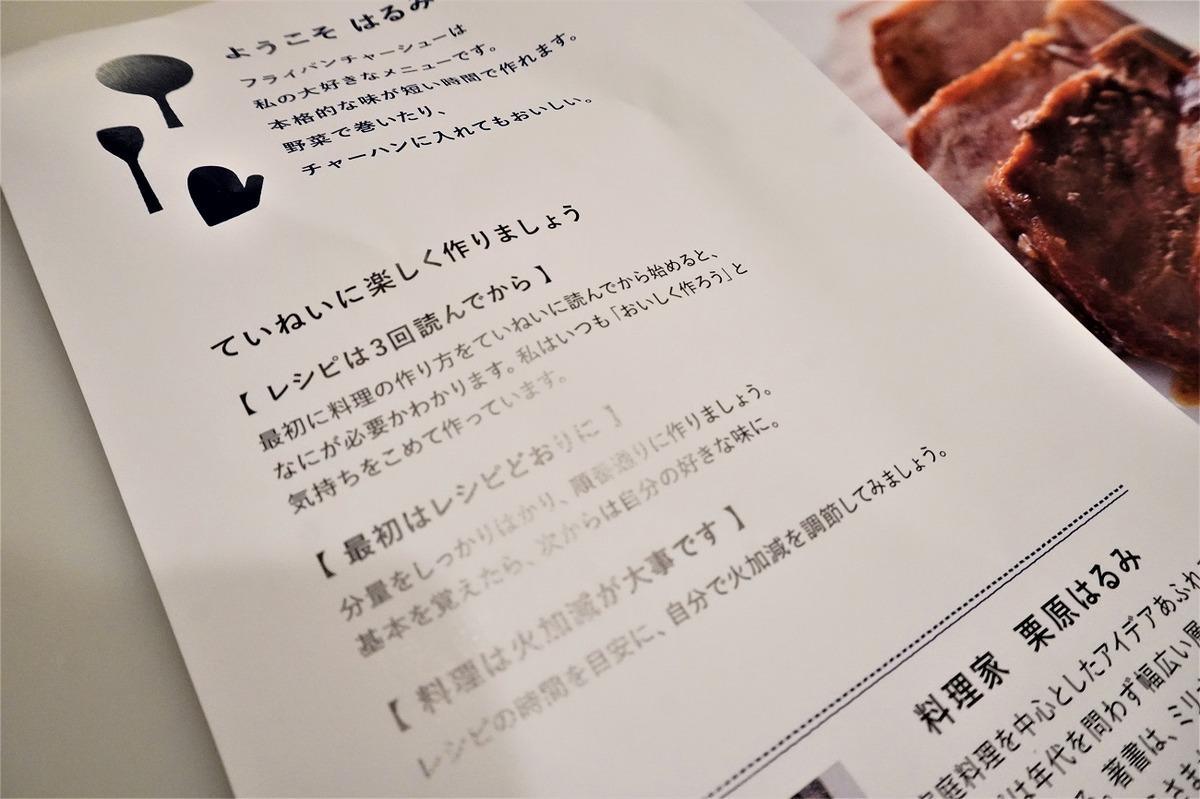 oisixはるみレッスン2-4