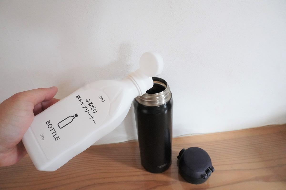 ふるだけボトルクリーナー13