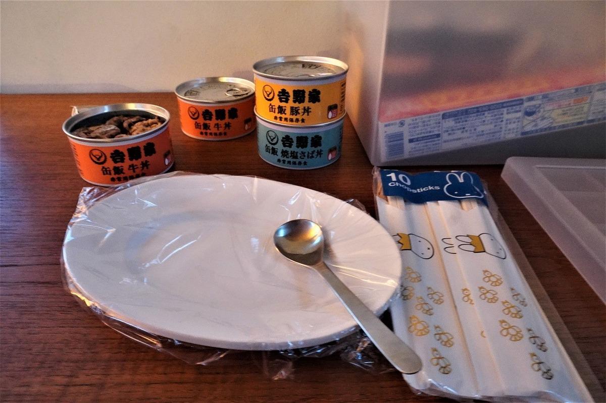 吉野家非常食9