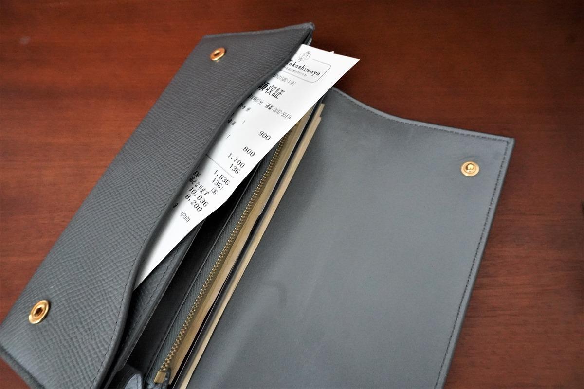 財布整理法11