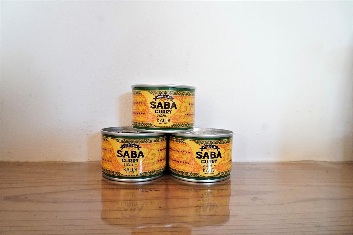 カルディサバカレー缶11