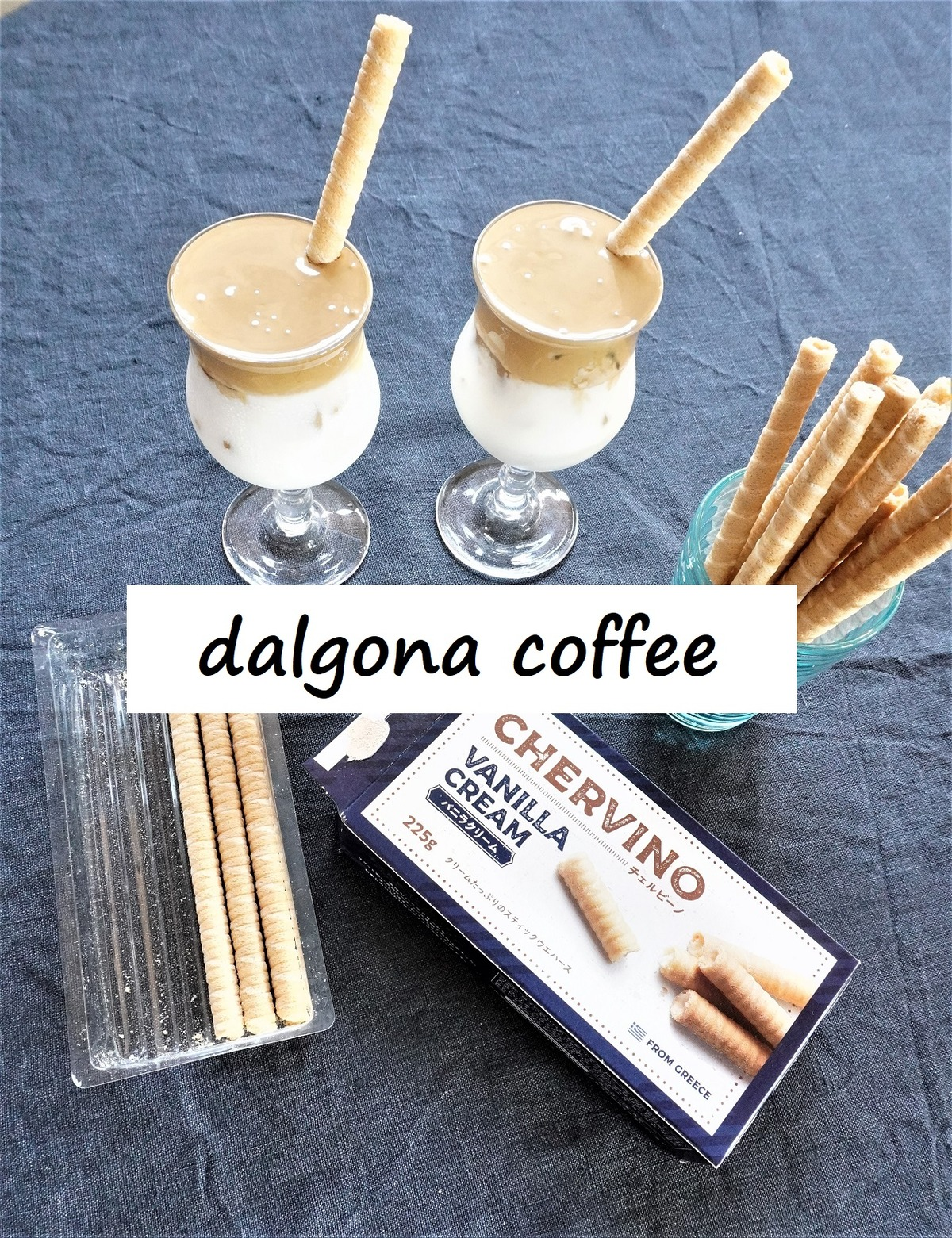 ダルゴナコーヒー6 - コピー