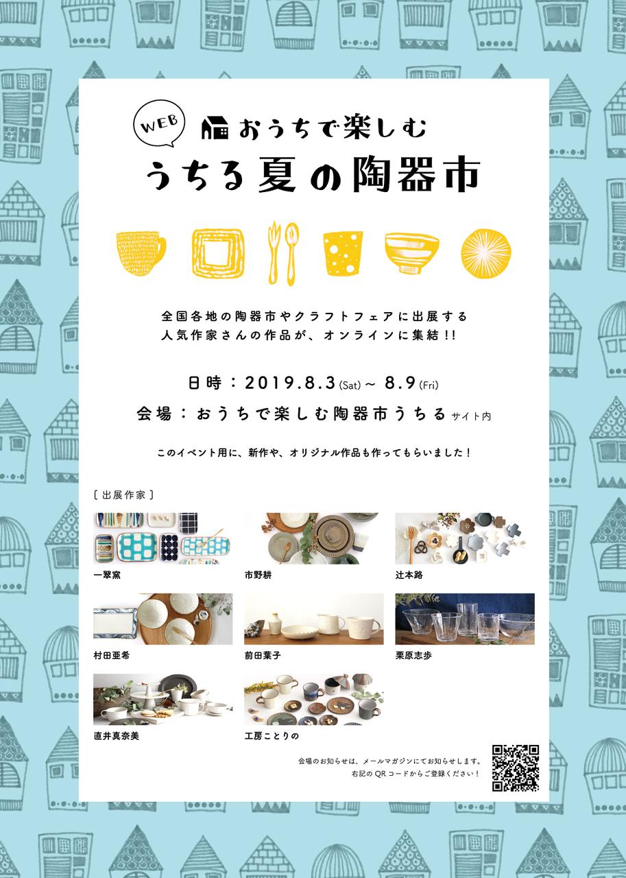 flyer_summer19