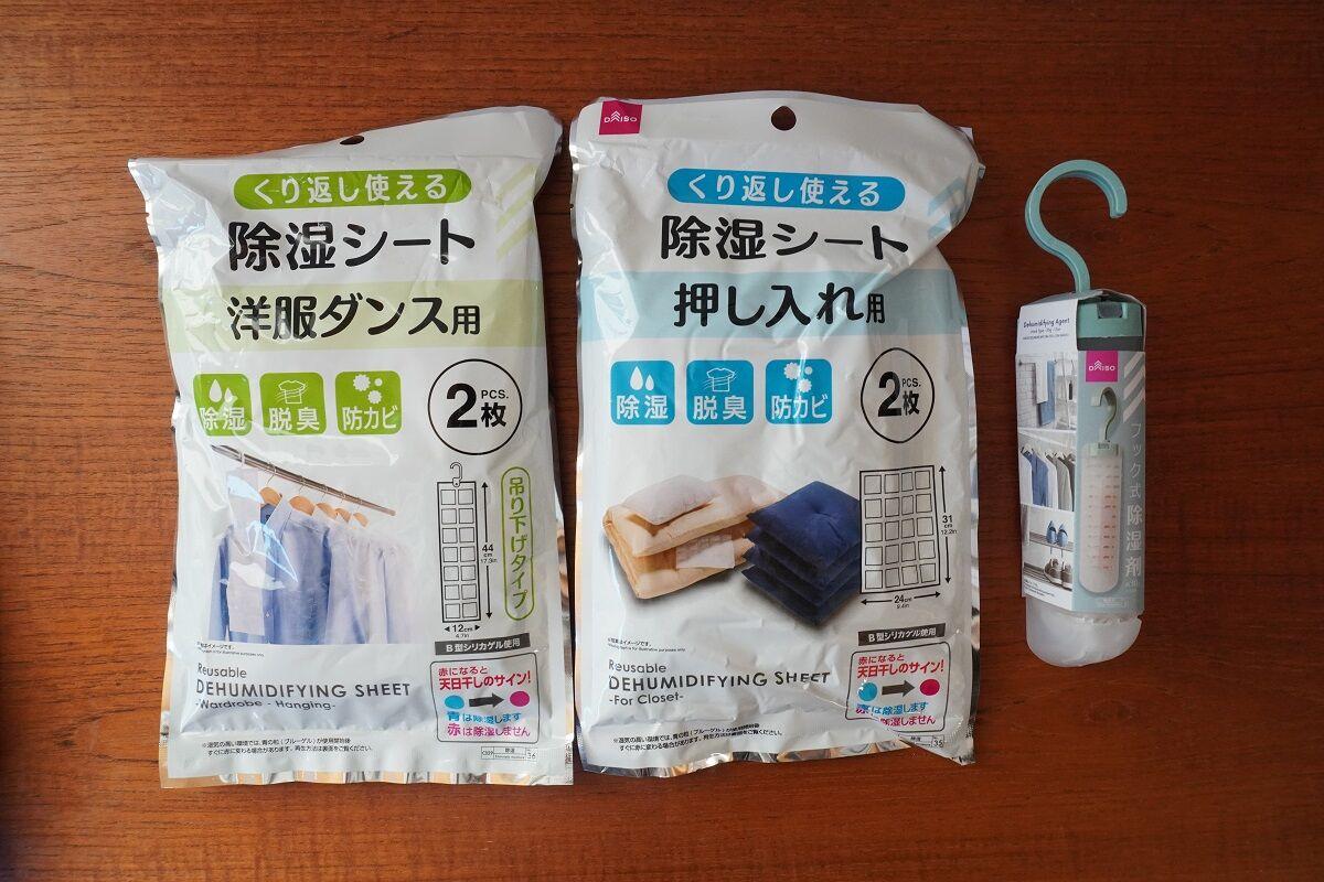 ダイソーフック式除湿剤2