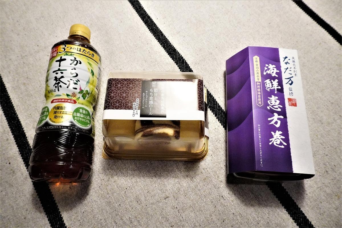 ローソン恵方巻8