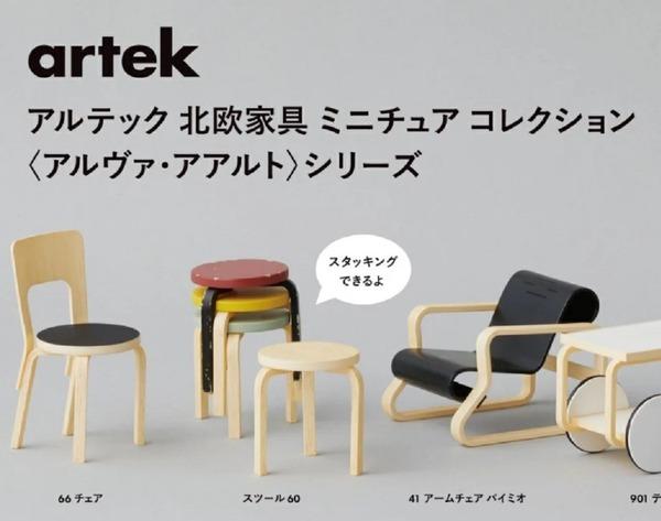 artek-1 - コピー