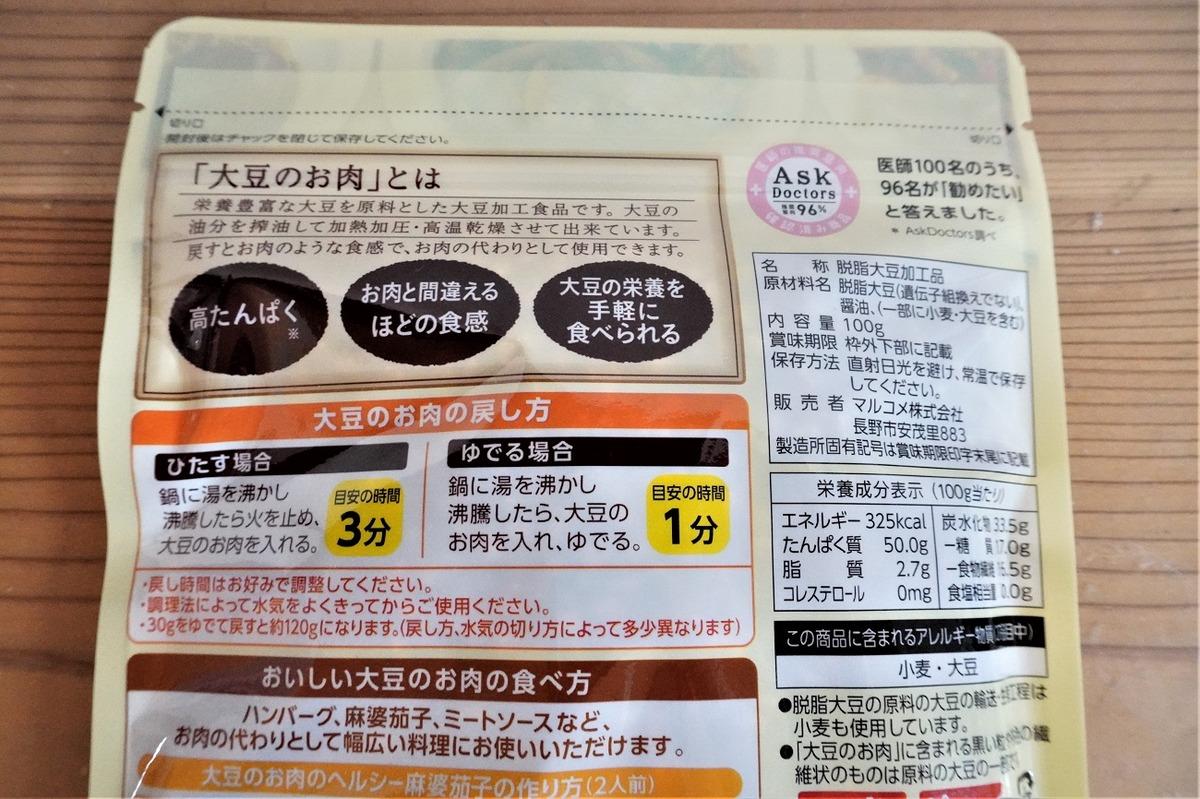 大豆のお肉6