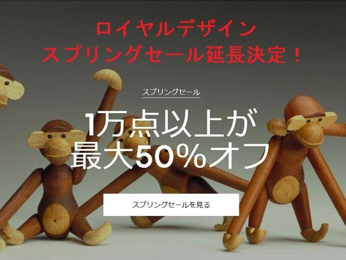 【速報!】北欧雑貨最大50%OFFセール世界中で大好評につき延長決定!