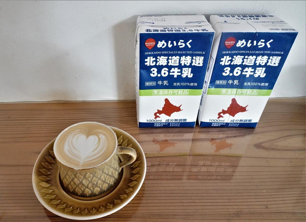 常温牛乳8
