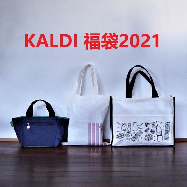 カルディ福袋2021 - コピー