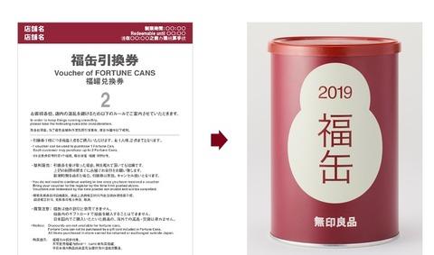 無印福缶2