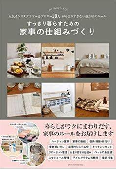 すっきり暮らすための家事の仕組みづくり本表紙画像