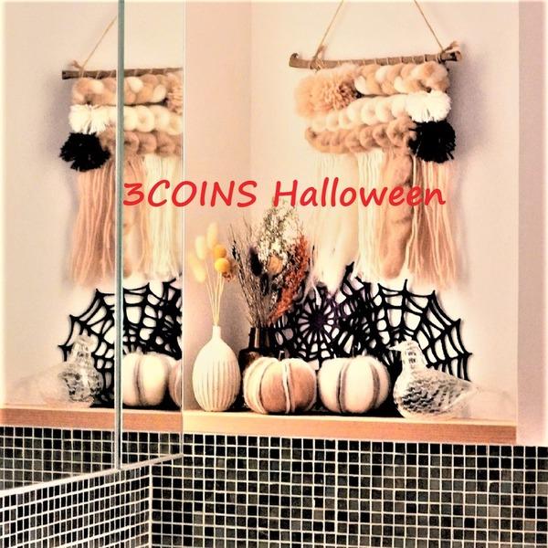 【3COINS】おしゃれすぎて即決したハロウィングッズ♪パステル毛糸が大人っぽい♪