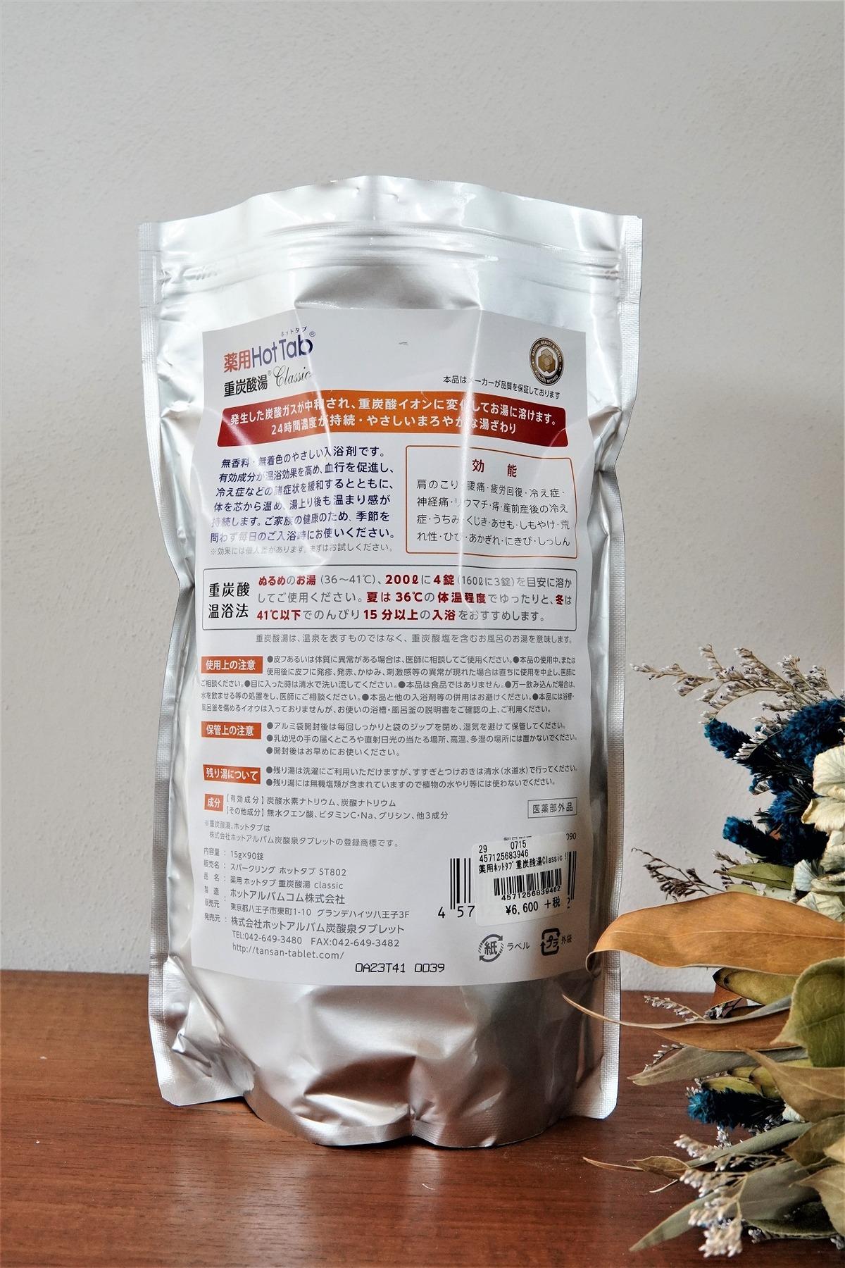重炭酸湯4
