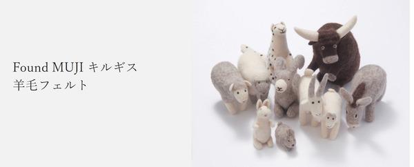 羊毛フエルト
