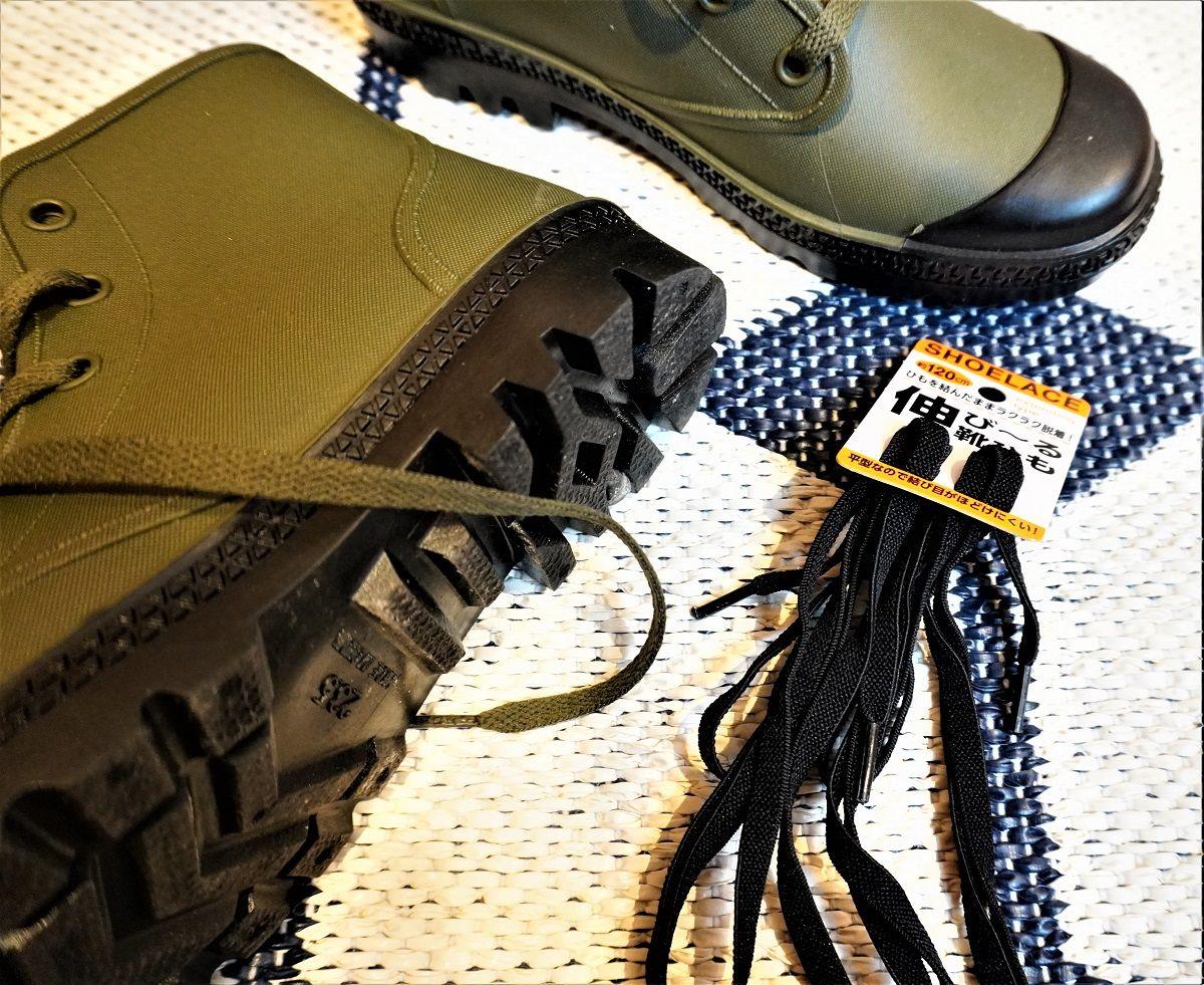 ワークマン靴紐交換1