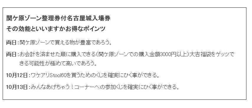 関ケ原ゾーンチケット2