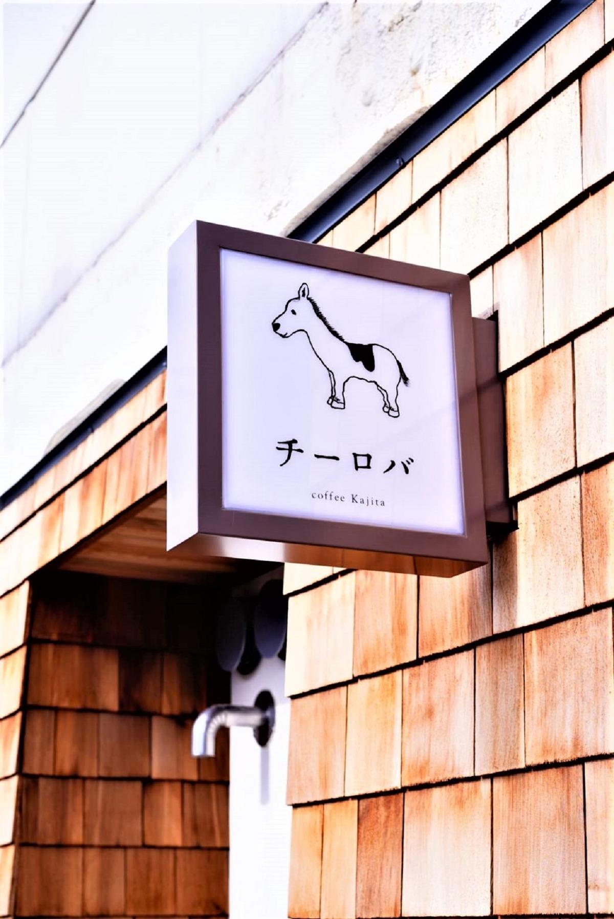 名古屋散歩♪おすすめカフェ「チーロバ」さんと北欧家具店「favor」