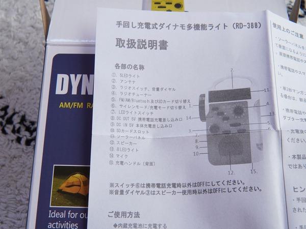 DSC00010_R