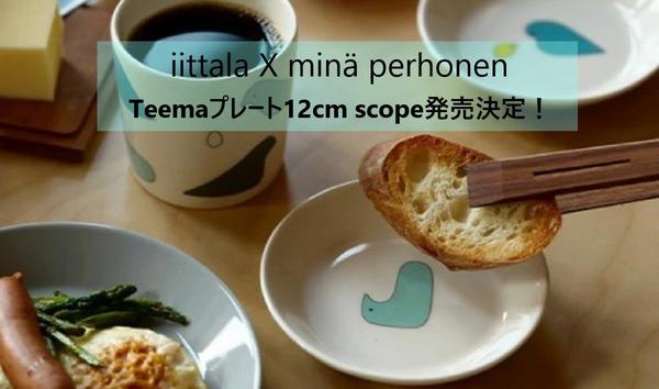 scopeミナ
