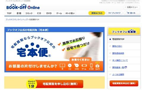 オンライン画面