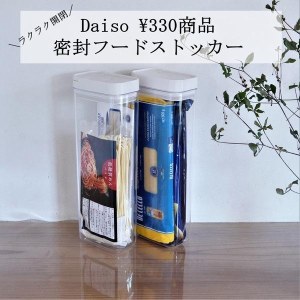 【ダイソー】密封フードストッカーが素晴らしい件!過去最高のパスタ収納完成!(330円)