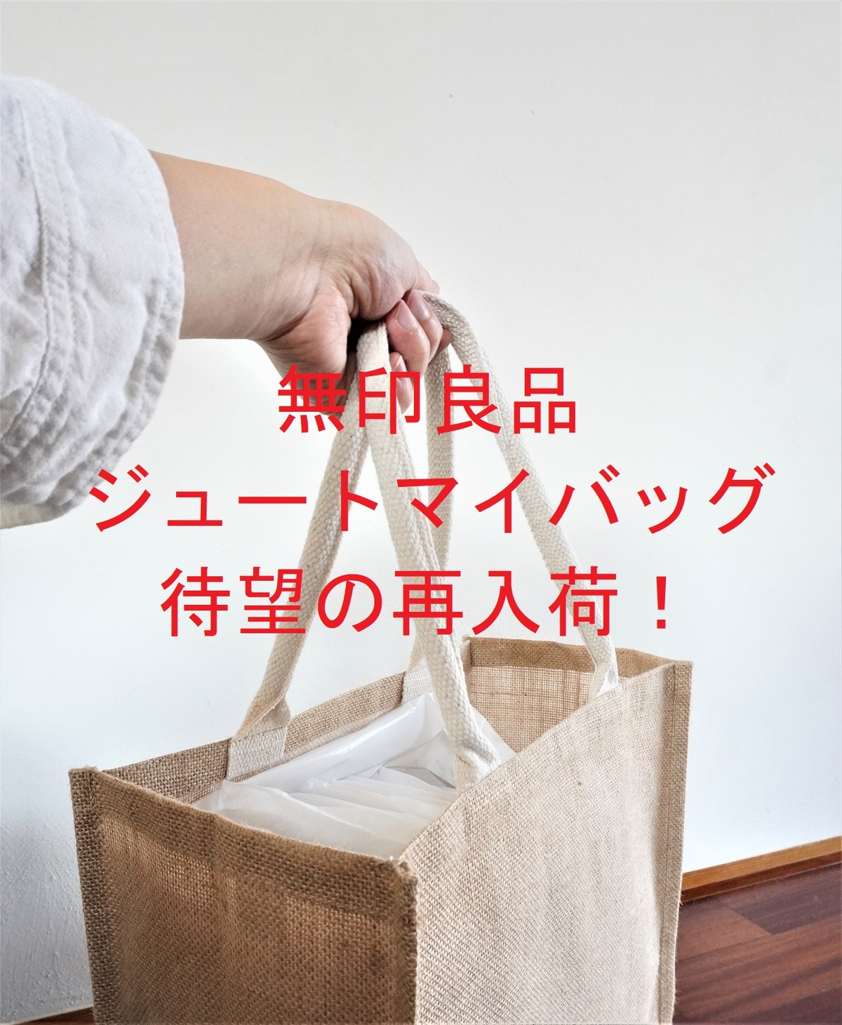 無印良品の即完売話題商品「ジュートマイバッグ」待望の発売開始です!