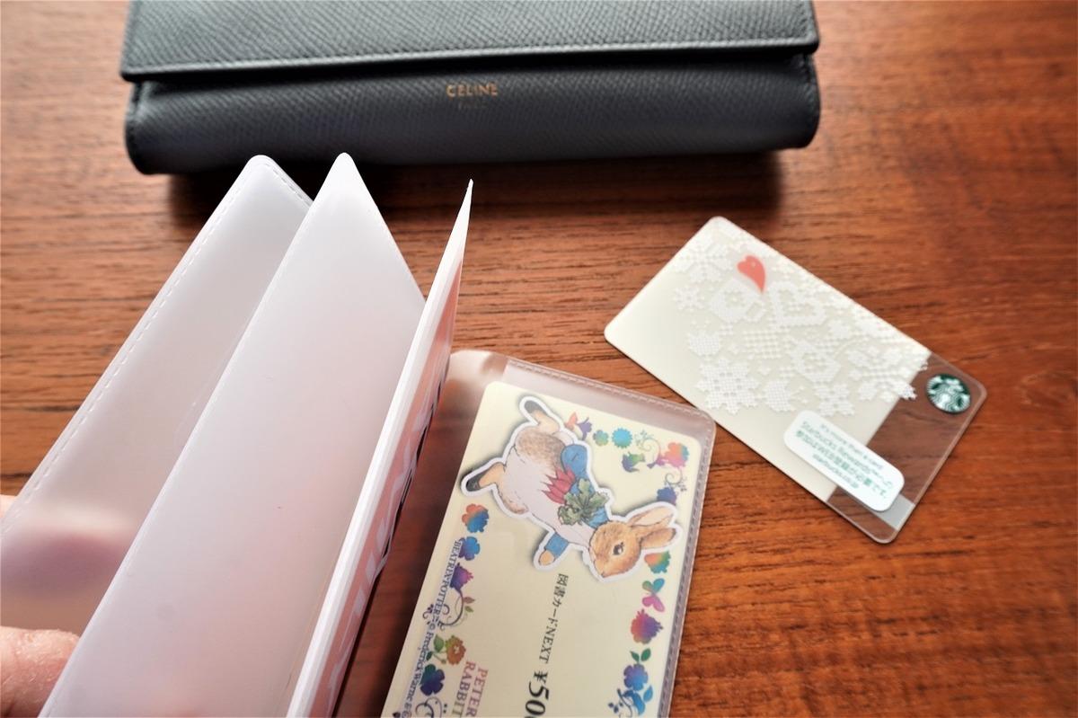 財布整理法4