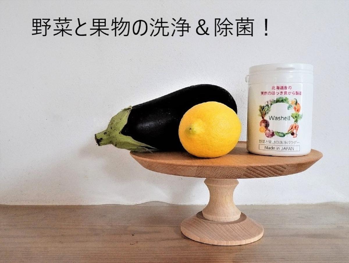 野菜の洗剤1 - コピー