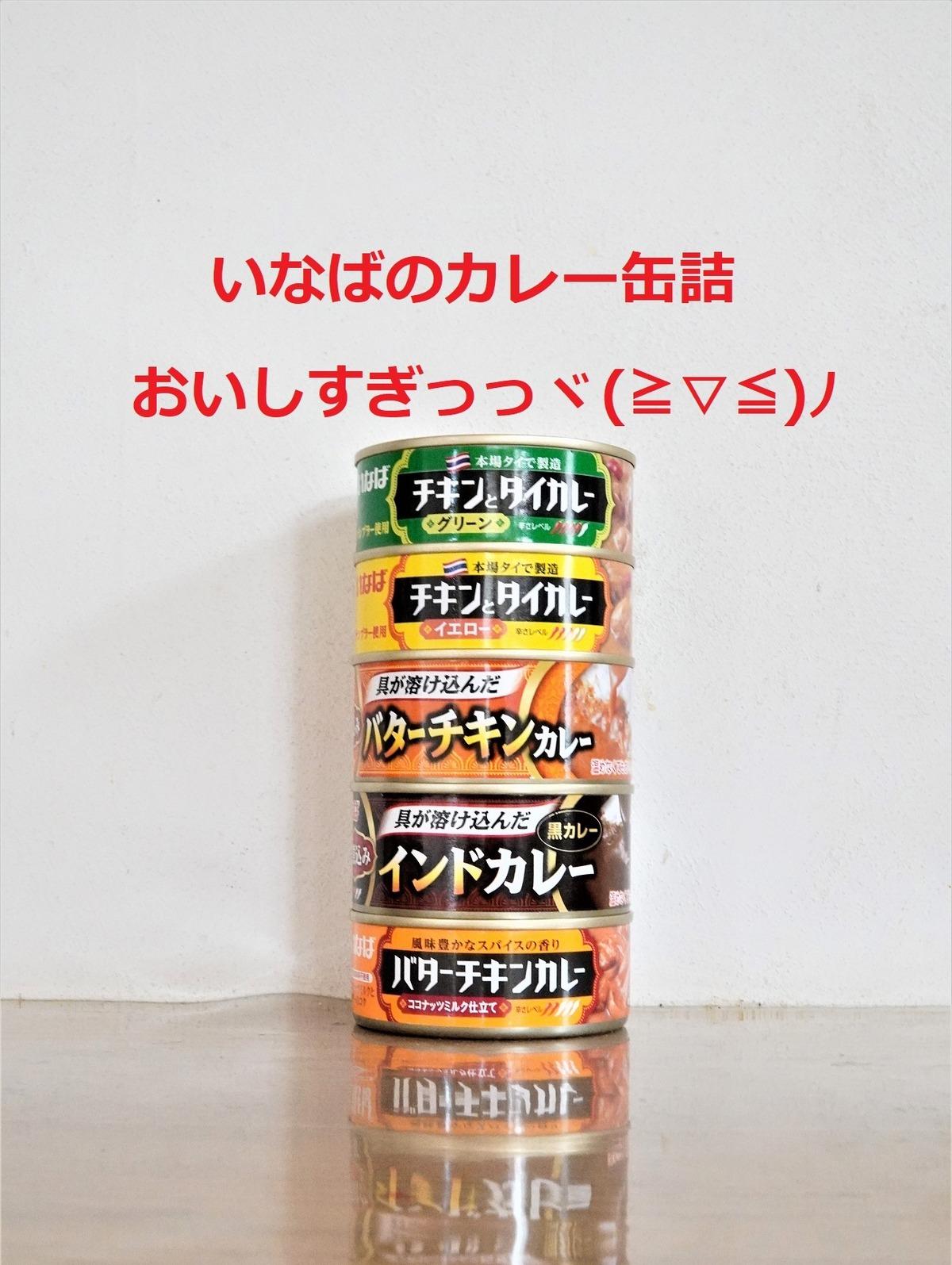 いなば缶詰3 - コピー