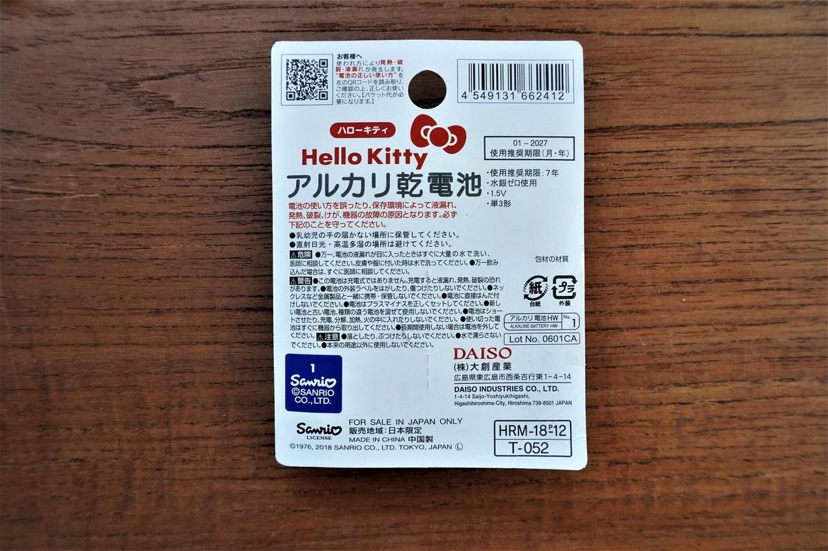 キティちゃん乾電池11