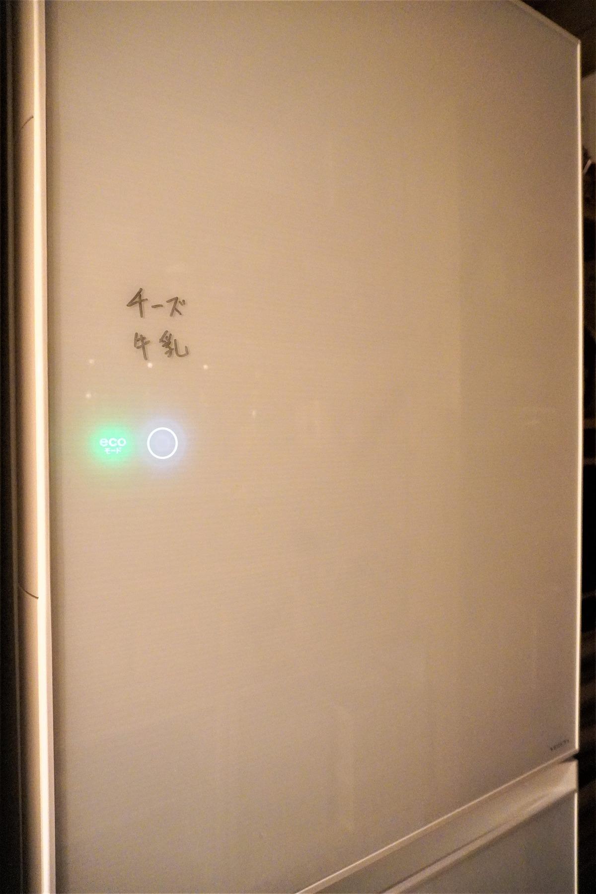 冷蔵庫メモ9