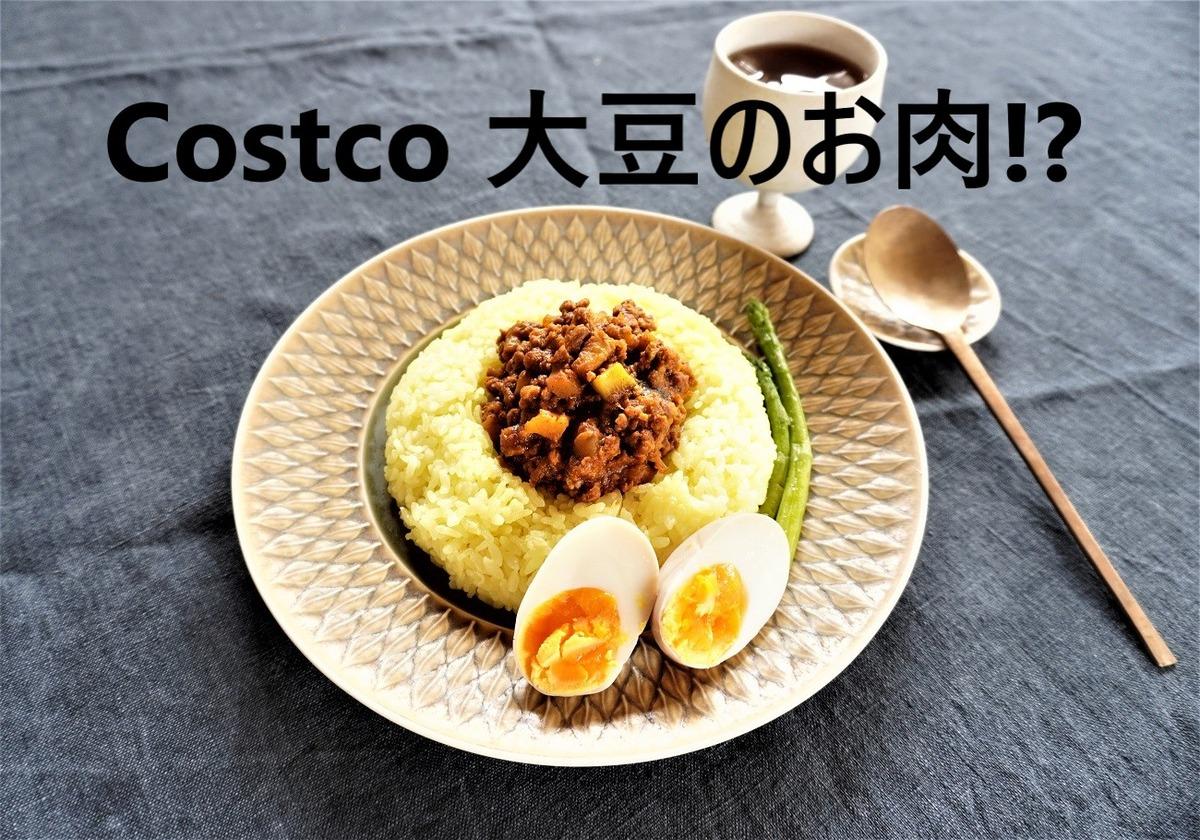 大豆のお肉19 - コピー