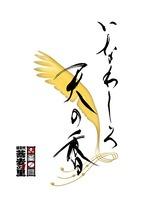 天の香筆ロゴマーク(ホームページ用)