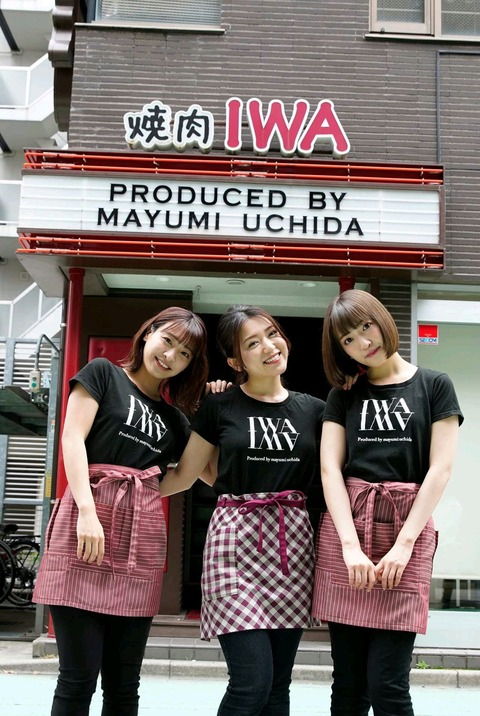 【画像】元AKB48のエース・内田眞由美 さんが経営する焼肉屋、エッチすぎる