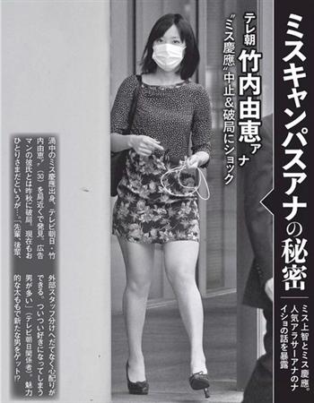 竹内由恵アナ(33)のミニスカwwwwwwwwwwwwww
