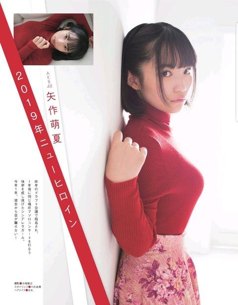 【画像】AKB48の新センターになった矢作萌夏さん(17)のおっぱいをご覧下さい。